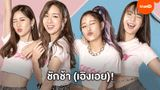 ได้เวลาฟิน! SISSY 4 สาวไอดอล น้องใหม่ ส่ง เพลงใหม่ ชักช้า (เอิงเอย)  (มีคลิป)