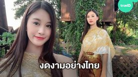 สวยสง่าออร่าพุ่ง! ฝ้าย BNK48 พี่สาวคนโตรุ่น 2 แต่งชุดไทยงดงาม ลุคนี้ดีต่อใจ