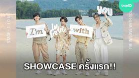 สะเทือนวงการ T-Pop!! 4หนุ่ม TRINITY ประกาศ PREMIERE SHOWCASE ครั้งแรก 3 รอบรวด!