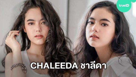 โตเป็นสาวสวย! ชาลีดา CHALEEDA นักร้องหญิงลูกครึ่งไทยอังกฤษ วัย18 สร้างชื่อเสียงระดับอินเตอร์!