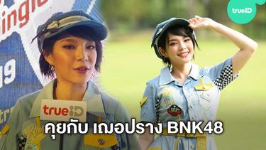 ชวนเค้าคุย เฌอปราง BNK48 เซ็นเตอร์ 77 ดินแดนแสนวิเศษ พร้อมฝากวงน้องสาว CGM48 (มีคลิป)