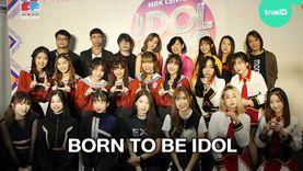 กองทัพ Teen Idol ยอดนิยม จัดเต็มความบันเทิง มอบความสุขส่งท้ายปี ที่ MBK Center IDOL 2019 ตลอด 2 วัน