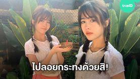 ไปด้วยคนสิจ๊ะ! นิกี้ BNK48 งามแบบไทย น่ารักสมวัย ชวนไปเทศกาลลอยกระทง 2562