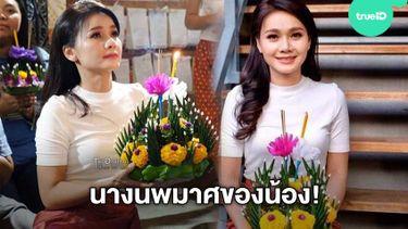 นางนพมาศของน้อง! ต่าย อรทัย นุ่งผ้าไทย งดงามตามวัฒนธรรมไทย