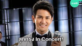 ลูกกรุง In Concert!  กัน นภัทร เผย ชวน 6 คนสุดท้าย The Golden Song ร่วมแจม