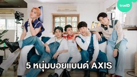 เปิดตัว 5 หนุ่ม AXIS บอยแบนด์สัญชาติไทย สังกัดน้องใหม่ Gondola Entertainment