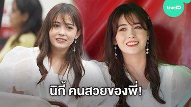 คนสวยของพี่! นิกี้ BNK48 น้องเล็กแต่แซ่บ ออร่าความสวยโดดเด่นแซงรุ่นพี่!