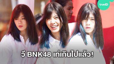 เท่เกินไปแล้ว! วี BNK48 ไอดอลลุคแมน ขอเป็นแฟนคลับด้วยคนได้ป่าว!