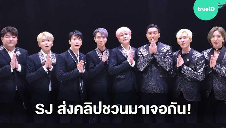 เอลฟ์ใจเต้น! SUPER JUNIOR ส่งคลิปย้ำข่าวดี เจอกัน SUPER SHOW 8 INFINITE TIME in Bangkok