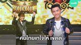 คนไทยเทใจให้ เขตต์ ศิรสิทธิ์ หนุ่มอุดรฯ คว้าแชมป์ ลูกทุ่งไอดอลชาย คนแรกของประเทศไทย!