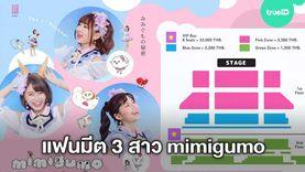 มิวสิค ไข่มุก จ๋า BNK48 เตรียมจัด Fan meeting ครั้งแรก ความลับของ 3 สาว ยูนิต Mimigumo