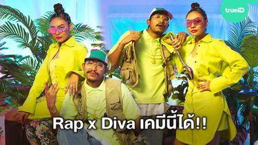 Rap x Diva เคมีนี้ได้! D Gerrard ชวน แก้ม วิชญาณี มาร่ายแร็ปในเพลงใหม่ คู่หู