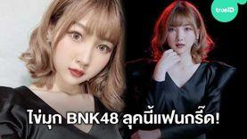 มุมเซ็กซี่ก็มีนะ!! ไข่มุก BNK48 ไอดอลคนสวย ไม่ได้มีแค่ลุคน่ารักกุ๊กกิ๊ก