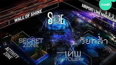 นับถอยหลัง Shine เมืองสิงห์ Lifestyle Festival ครั้งแรก 30 พ.ย - 1 ธ.ค นี้