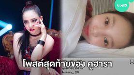 ฝันดีนะ! โพสต์สุดท้ายของ คูฮารา 2 วันก่อนเสียชีวิต และงานเพลงสุดท้ายของ Hara