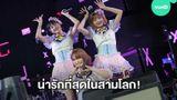 น่ารักที่สุดในสามโลก! 3 สาว Mimigumo แจกความสดใส บนเวที Cat Expo 6 (มีคลิป)