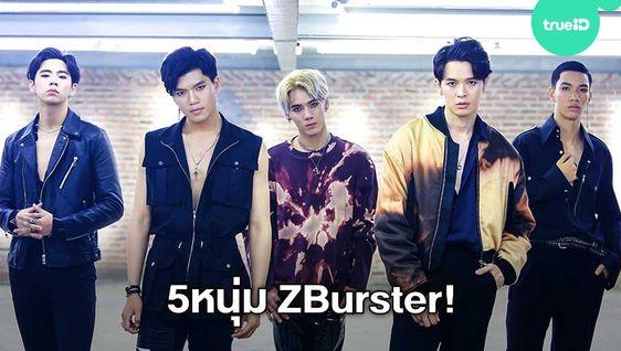 ทีป๊อบน้องใหม่!! 5หนุ่ม ZBurster บอยแบนด์เบอร์แรกจาก ไอม่า อินเตอร์