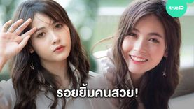 รอยยิ้มคนสวย! นิกี้ BNK48 น้องเล็กแต่แซ่บ ความหวานนี้ พี่ๆประทับใจ!