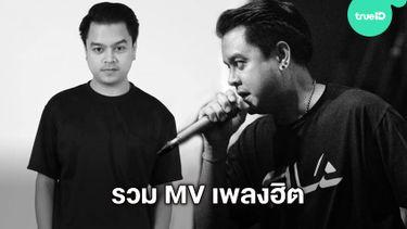 รวม MV เพลงฮิต FridayNight to Sunday เสียงเพราะๆ ของ คิว ภูริวัฒน์ ผู้ล่วงลับ (มีคลิป)