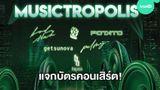 แจกบัตรคอนเสิร์ต ช้าง มิวสิค คอนเนคชั่น ปีที่ 6 Musictropolis มหานครดนตรี จำนวน 10ใบ!!