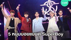 5 หนุ่ม แบงก์ แบงค์ จูเนียร์ กาด ภณ คว้าแชมป์ Superboy Project พร้อมเป็นบอยแบนด์ลุยงานทันที!