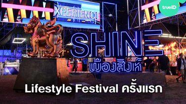 SHINE เมืองสิงห์สนุกกับการใช้ชีวิต จุดประกายความคิดสร้างสรรค์