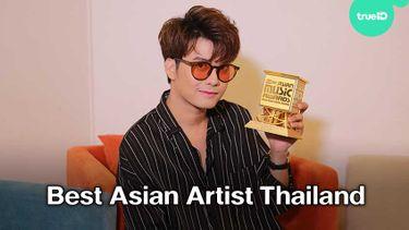 ปลื้มสุดใจ! นนท์ ธนนท์ คว้ารางวัล Best Asian Artist Thailand จากงาน 2019 MAMA
