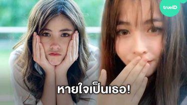 หายใจเข้าก็เฮ้อเธอ! นิกี้ BNK48 กับความน่ารัก ที่หยุดรักไม่ได้แล้ว มาจับมือกันนะ!