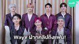 บอยแบนด์จีนวงแรก! WayV ขายบัตรแฟนมีตติ้งหมด 2 รอบ เตรียมจัดงานแถลงข่าว ใกล้ชิด WayZenNi ชาวไทย