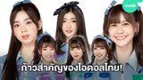 ก้าวไปอีกขั้น! 6 สมาชิก BNK48 โกอินเตอร์ เตรียมร่วมงาน Universal Music ทำเพลง T-POP สู่ระดับสากล