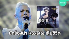 มะเร็งคร่าชีวิต! แมรี่ เฟรดริกสัน นักร้องนำ Roxette เสียชีวิตด้วยวัย 61 ปี