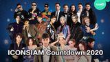 Amazing Thailand Countdown 2020! ไอคอนสยาม ขนทัพศิลปินดัง ร่วมส่งความสุขในคืนเคาท์ดาวน์
