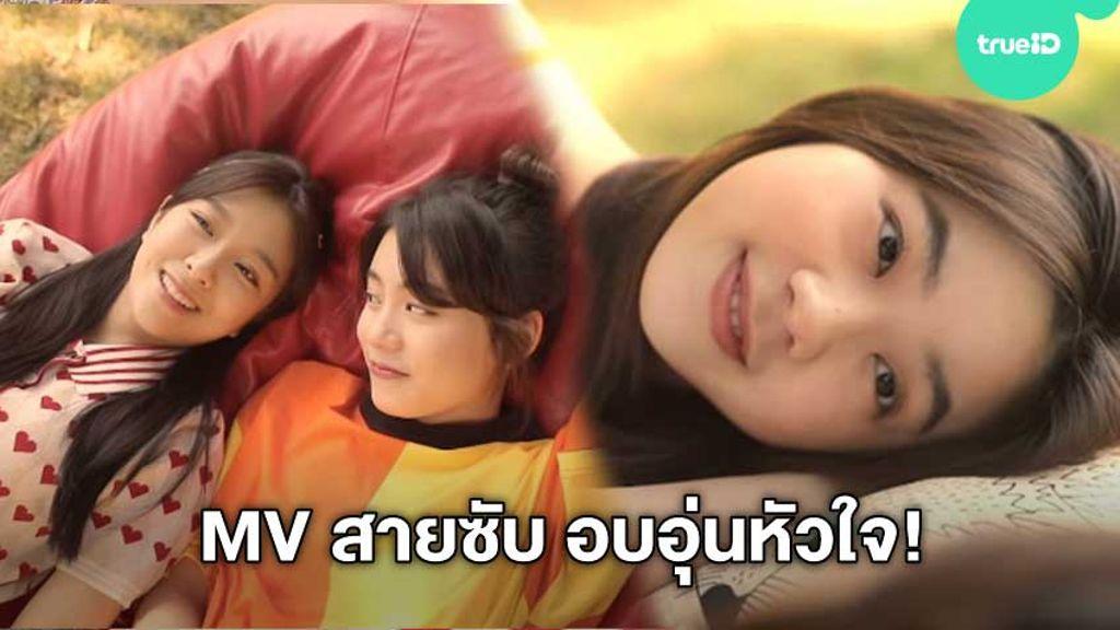 อบอุ่นหัวใจ! สาว ๆ BNK48 ร้องเพลง สายซับ ประกอบ ONE YEAR 365วันบ้านฉันบ้านเธอ MV น่ารักมาก