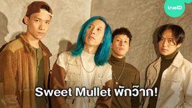 พักว๊ากแป๊บ! Sweet Mullet เปลี่ยนแนว ส่งเพลง ชีวิตหลังเอ่ยคำลา เอาใจคนลืมช้า