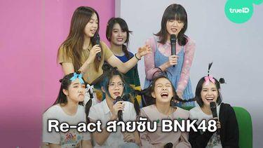 รีแอ็คน่ารัก ๆ ของ BNK48 หลังดูเอ็มวี สายซับ ในตู้ปลาแห่งใหม่ (มีคลิป)