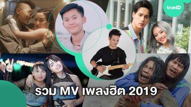 รวม MV เพลงลูกทุ่ง เพลงฮิต 2019 ทะยาน 100 ล้านวิว เปิดฉลองต้อนรับ ปีใหม่ 2020 (มีคลิป)