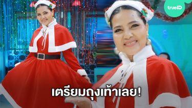 แซนตี้มาล้าว! สุนารี ราชสีมา ต้อนรับวันคริสต์มาส สาวสายฝ. แต่งแบบนี้เตรียมถุงเท้าเลย
