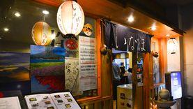 อิ่มอร่อยกับอาหารญี่ปุ่น แบบสบายกระเป๋าที่ Inaho (อินาโฮะ)