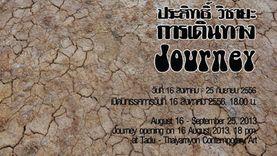 นิทรรศการการเดินทาง (Journey) ที่ หอศิลป์ตาดูไทยยานยนตร์