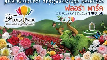 สูดโอโซน ชมทุ่งกุหลาบอังกฤษ ในงานดอกไม้ ฟลอร่า พาร์ค (Flora Park) ประจำปี 2558 วังน้ำเขียว