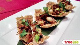 พาชิม อิ่มบุญ อาหารเจ สุดหรู ห้องอาหารจีน Summer Palace โรงแรมอินเตอร์คอนติเนนตัล กรุงเทพ