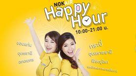 NokAir Happy Hour ราคาพิเศษ เริ่มต้นเพียง 888 บาท