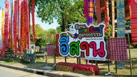 ภาพบรรยากาศ เทศกาลเที่ยวเมืองไทย 14-18 ม.ค.2558 ยกเมืองไทยมาไว้กลางสวนลุม