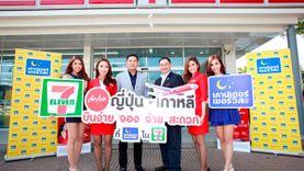 ไทย แอร์เอเชีย เอ็กซ์ ชวนเที่ยว ญี่ปุ่น เกาหลี บินง่าย จอง จ่าย สะดวกครั้งแรก ที่เคาน์เตอร์เซอร์วิส