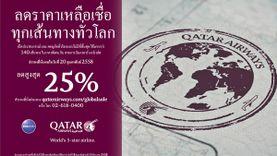 กาตาร์ แอร์เวย์ส เปิดโปรโมชั่นพิเศษ ลดราคาบัตรโดยสารทุกเส้นทางทั่วโลก !