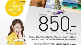 นกแอร์ จัดโปรฯ ราคาพิเศษ Mobile Special Deal สำหรับคนชอบจองผ่านมือถือ