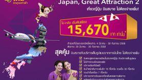 บินญี่ปุ่น ถูกสุดๆ โปรสุดคุ้ม  Japan, Great Attraction 2 จากการบินไทย