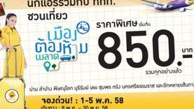นกแอร์ ชวนเที่ยวเมืองต้องห้ามพลาด กับตั๋วราคาพิเศษ เริ่มต้นที่ 850 บาท