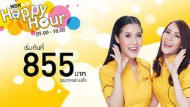 Happy Hour กับนกแอร์ เส้นทางทั่วไทยราคาเริ่มต้นเพียง 855 บาท