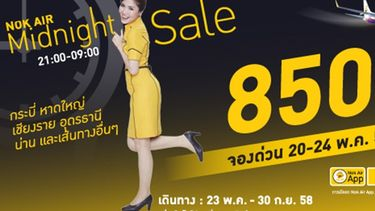 นกแอร์ Midnight Sale เอาใจคนนอนดึก ราคาเริ่มต้น 850 บาท